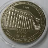 Украина 2 гривны 2006 года.Киевскому национальному экономическому университету, фото №2