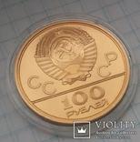 100 рублей СССР 1977 года, фото №9