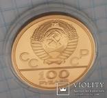 100 рублей СССР 1977 года, фото №10