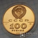 100 рублей СССР, 1988 г., фото №4