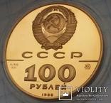100 рублей СССР, 1988 г., фото №6