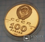 100 рублей СССР, 1988 г., фото №8
