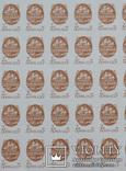 СССР, лист, марки, стандарт, беззубцовка, 2 коп, фото №3