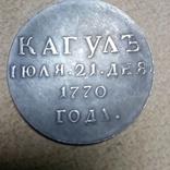 """Медаль """"Кагул"""" копія, фото №2"""