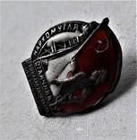 Знак ОСС Отличник соцсоревнования Наркомугля СССР, копия, №0047, фото №11