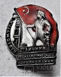 Знак ОСС Отличник соцсоревнования Наркомугля СССР, копия, №0047, фото №13