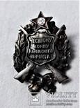 Знак Честному воину Карельского фронта, РККА и НКВД, наградной, копия, 1930гг, №077, фото №12