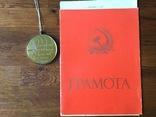 СССР Юбилейная Медаль и грамота, к 50летию 1989 года, фото №3