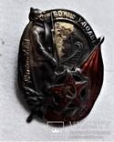 Знак ОСОАВИАХИМ бойцу КПОДВК КВЖД СССР, ПВ, копия, 1930г, №00471, фото №12