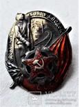 Знак ОСОАВИАХИМ бойцу КПОДВК КВЖД СССР, ПВ, копия, 1930г, №00471, фото №2