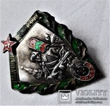 Знак Отличный пограничник НКВД, копия, сборный на заклепках, фото №12
