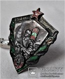 Знак Отличный пограничник КГБ, копия, сборный на заклепках, фото №3