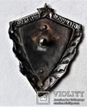 Знак Отличный пограничник КГБ, копия, сборный на заклепках, фото №10