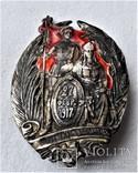 Знак Лейп-гвардии Волынского полка, ВЧК-ГПУ, Гончар, копия, 1917г, фото №13