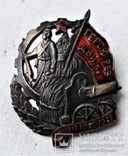 Знак Герою революционного движения, большой, тип1, копия, 1932г, №151, фото №13