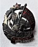 Знак Герою революционного движения, малый, тип2, копия, 1932г, №24964, фото №3