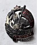 Знак Герою революционного движения, малый, тип2, копия, 1932г, №24964, фото №2