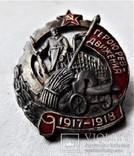 Знак Герою революционного движения, малый, тип2, копия, 1932г, №24964 мондвор, фото №2