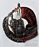 Знак Герою революционного движения, большой, цельный, тип3, копия, 1932г, №0774, фото №3