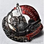 Знак Герою революционного движения, большой, цельный, тип3, копия, 1932г, №0774, фото №2