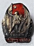 Знак Участнику Хасанских баев, Хасан, копия, 1939 год, фото №2