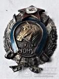 Знак ЧОНУ Части Особого назначения Украины, ВЧК-ГПУ, копия, №0034, 1918г, фото №13