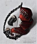 Знак Лучшему ударнику СССР, копия, 1932г, №0057, фото №11