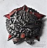 Знак Герою событий на заводе Арсенал, копия, 1927г, №0054, фото №13