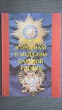Ленты к орденам и медалям царской России, фото №2