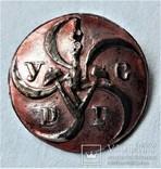 Знак 5 Річниця створення УРСР, копия, 1922г, №073 (1), фото №3