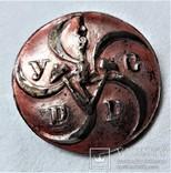 Знак 5 Річниця створення УРСР, копия, 1922г, №073 (1), фото №2