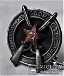 Знак За Отличную стрельбу, СССР, для родов войск кроме артиллерии, копия, №048, 1928г, фото №3
