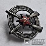 Знак За Отличную стрельбу, СССР, для родов войск кроме артиллерии, копия, №048, 1928г, фото №12