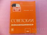 """1978 г. """" Советский коллекционер""""  № 16., фото №2"""