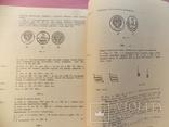 """1978 г. """" Советский коллекционер""""  № 16., фото №7"""