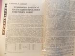 """1978 г. """" Советский коллекционер""""  № 16., фото №9"""