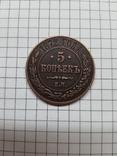 Монета 5 копеек Е М, 1872г копия, фото №2
