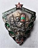 Знаки 3 шт. Отличный пограничник МГБ, НКВД, КГБ, копии, 1940гг, сборные на заклепках, фото №8