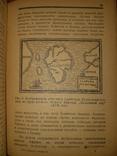 1927 Потонувшие материки. Пацифида, Атлантида, Гондвана, фото №5