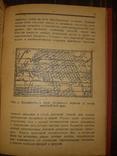1927 Потонувшие материки. Пацифида, Атлантида, Гондвана, фото №11