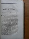 Карамзин 1820 История Прижизненное издание, фото №5