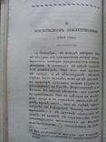 Карамзин 1820 История Прижизненное издание, фото №9