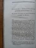 Карамзин 1820 История Прижизненное издание, фото №11