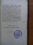 Карамзин 1820 История Прижизненное издание, фото №12