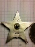 Орден Красной звезды Гознак КОПИЯ, фото №3