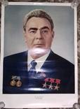 Плакат Л.И. Брежнев., фото №3