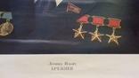 Плакат Л.И. Брежнев., фото №6