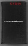 Нумізматичний словник 1972 р., фото №2