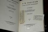 Толстой Л.Н. Полное собрание сочинений в 90 томах 1928г., фото №10