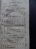 Всеобщая география 1819 Индия Америка Африка, фото №4
